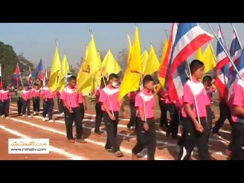 โรงเรียนเทศบาลวัดดอนแก้ว จัดกิจกรรมการแข่งขันกีฬาสีภายใน ประจำปีการศึกษา 2559