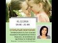 Привязанность как основа взаимоотношений матери и ребёнка, Усачева Е.М., 01.12.16 (часть 2)