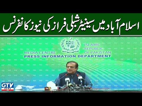 Senator Shibli Faraz's news conference in Islamabad   GTV News HD   22 March 2021