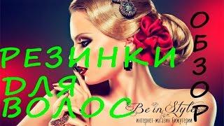 Где купить модные резинки для волос? Обзор резинок для волос от интернет-магазина Be In Style.