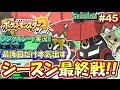 【ポケモンSM】最終日の本気ッ!! シングルレート対戦実況!シーズン2 #45【ポケモンサン ムーン】