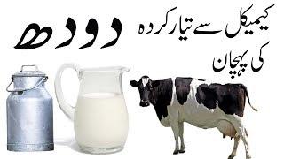 Asal Doodh ki Pehchan | How to Check Milk Purity at Home in urdu