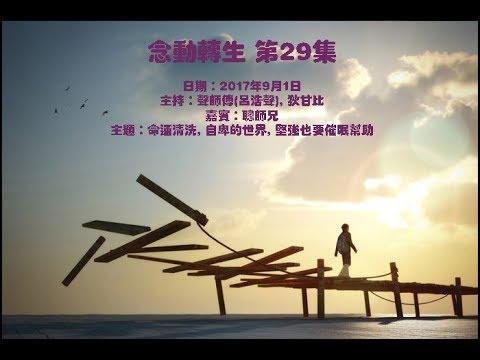 念動轉生 第29集 - [命運清洗, 自卑的世界, 堅強也要催眠幫助]