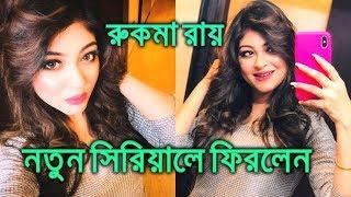 নতুন ধারাবাহিকে প্রধান ভূমিকায় ফিরলেন রুকমা রায়। Rukma Roy comeback in New Bengali TV Serial