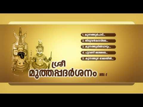 ശ്രീ മുത്തപ്പ ദര്ശനം | SREE MUTHAPPA DARSANAM | Hindu Devotional Songs Malayalam | Muthappan Songs