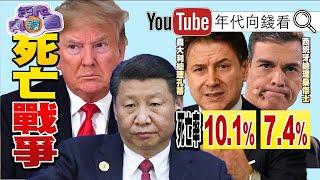 獨!龐皮歐再喊武漢病毒!WHO偏袒中國?美國連同G7向中國求償疫情損失?!紐約成全美最大疫區?!美台合作防疫!【2020.03.26『年代向錢看』】