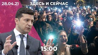 Третья волна ковида в России? Зеленский предложил Путину встречу в Ватикане. Последствия акции 21.04