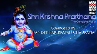 Prarthana Shri Krishna | Audio Jukebox | Vocal | Devotional | Ravindra Sathe |