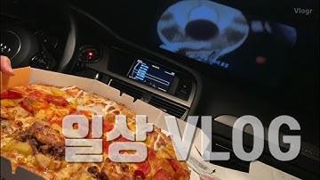 [일상VLOG] 울산 자동자극장 / 블루마씨네 / 인얼스커피 / 여행 / 힐링 / 데이트