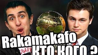 Rakamakafo выясняют ОТНОШЕНИЯ в FIFA 15