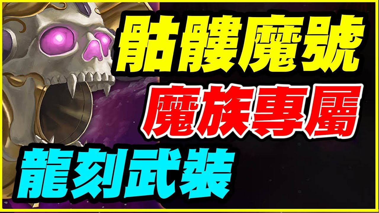 【神魔之塔】骷髏魔號《魔族專屬龍刻武裝出啦!》【平民百姓精屁分析】 - YouTube