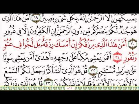 سورة الملك (ماهر المعيقلي) Surat Al-Mulk (Maher al-Muaiqly