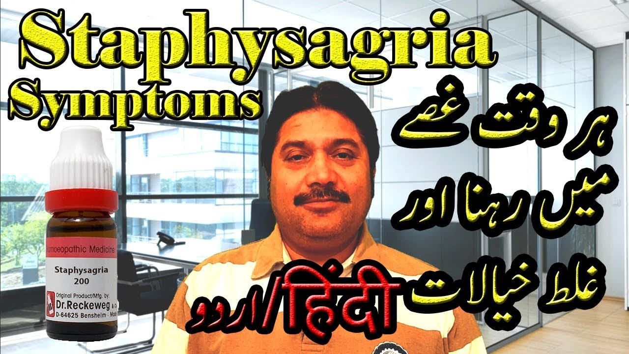 Staphysagria Symptoms In Urdu/Hindi - YouTube - cast to TV