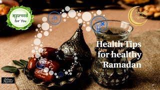 Health tips for healthy RAMADAN.  رمضان کے لئے صحت مند تجاویز