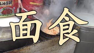 ㅑ2ㅕЕда в Шаньси. Что можно быстро поесть на улице
