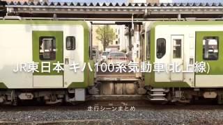 JR 東日本 キハ100(北上線) JR east kiha100 series(kitakami Line) 走行シーン集