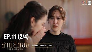 สามีสีทอง | EP.11 (2/4) | 17 ส.ค.62 | Amarin TVHD34
