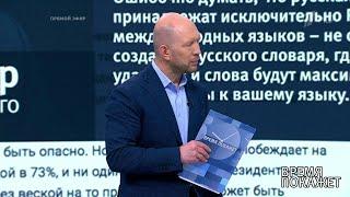 Русский на Украине. Время покажет.  22.08.2019
