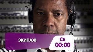 "Дон Чидл и Джон Гудман в фильме ""Экипаж"""