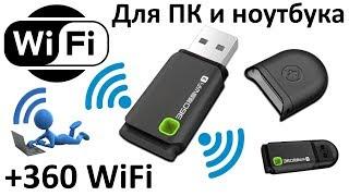 USB WiFi адаптер 360 для ноутбука и компьютера, сетевой Wi Fi адаптер 802.11n, вай фай роутер