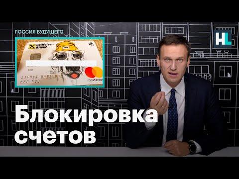Навальный о блокировке счетов его семьи