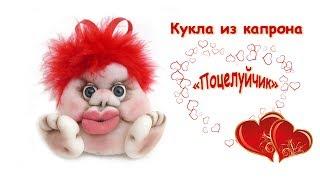 "Кукла из капрона ""Поцелуйчик"". Doll from kapron ""Kiss""."