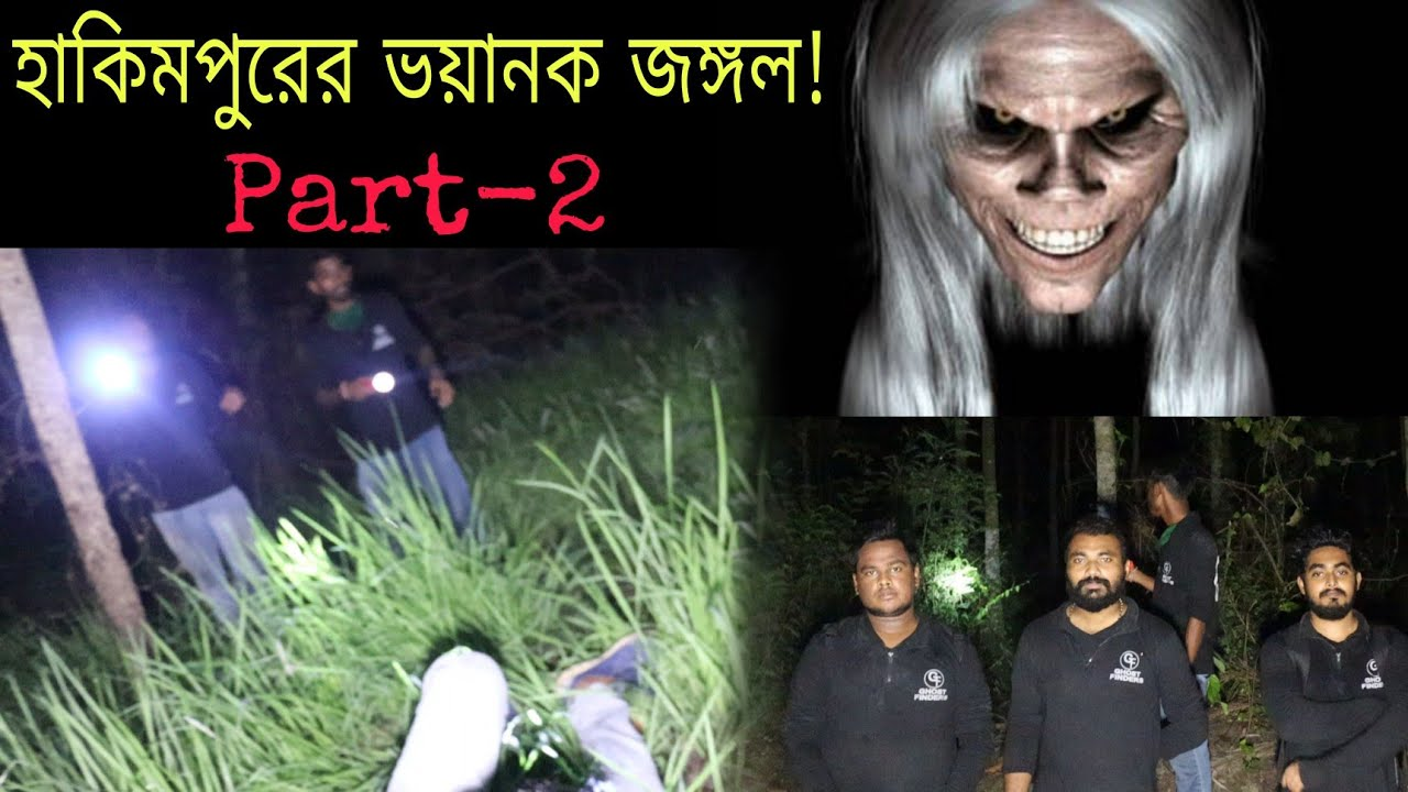 হাকিমপুরের ভয়ানক জঙ্গল,Part-2!ভৌতিক অভিযান পর্ব-১০৩।Ghost Finders !