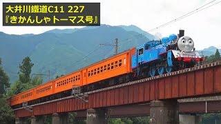大井川鐵道SL急行『きかんしゃトーマス号』 千頭駅でヒロと展示 thumbnail