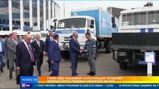 Глава МВД проинспектировал города, которые примут ЧМ-2018