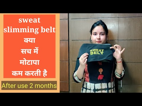 मोटापा कम करें by Sweat Slimming Belt सच या झूठ /slimming belt review