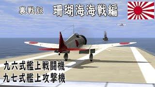 IL-2 裏戦記 -珊瑚海海戦編- [九六式艦上戦闘機] [九七式艦上攻撃機]