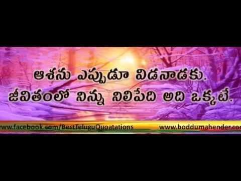 Telugu Quotations Wallpapers Slideshow Video 12 Created
