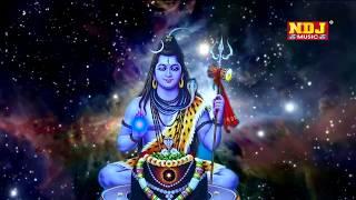 भोले बाबा का बहुत ही मार्मिक भजन | शिवरात्रि स्पेशल भजन 2018 | Latest Shiv Bhajan 2018 | NDJ