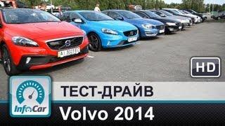 Тест-драйв Volvo 2014: XC60, S60, XC90, XC70 и S80 от InfoCar.ua (Вольво)