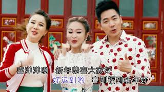 2018 Nick钟盛忠 Stella钟晓玉 M Girls阿妮 八大巨星郭美君《唱首新年歌》官方HD Karaoke(伴奏版)全球大首播Chinese New Year