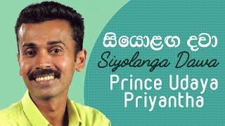 Siyolanga Dawa | Prince Udaya Priyantha | Sinhala Music Song
