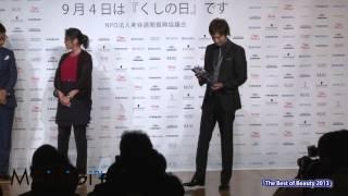 俳優の塚本高史さんが、輝く著名人を表彰する「The Best of Beauty 2013...