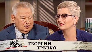 Георгий Гречко. Мой герой   Центральное телевидение
