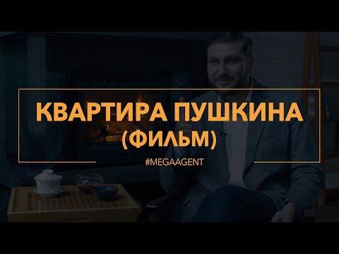 Квартира А.C. Пушкина (фильм)