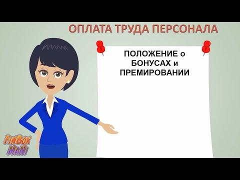 Система организации оплаты труда на примере