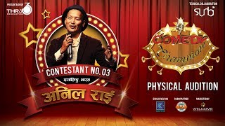 Comedy Champion - Physical Audition (Anil Rai, Darjeeling)