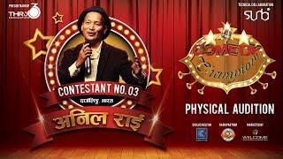 Comedy Champion - Physical Audition Anil Rai Darjeeling
