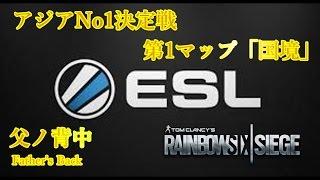 【R6S】アジア大会決勝第一マップ vs Nv【Rainbow six siege】
