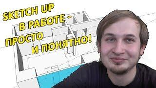 SketchUp для отделочника. Как работать в СкетчАп просто? Обучение