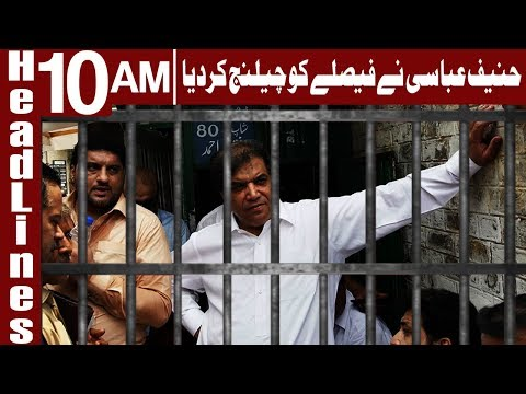 PML-N's Hanif Abbasi jailed for life - Headlines 10AM