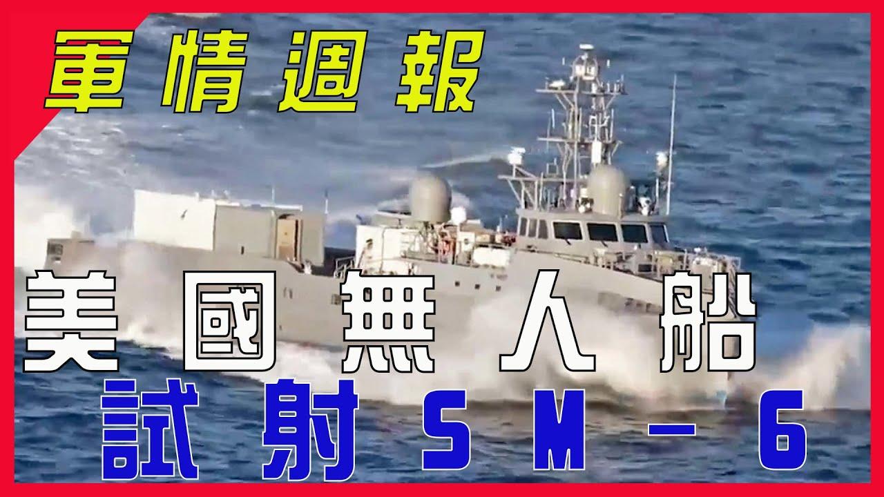 [軍情週報]美軍無人船試射標準-6型飛彈/南北韓同一天試射導彈
