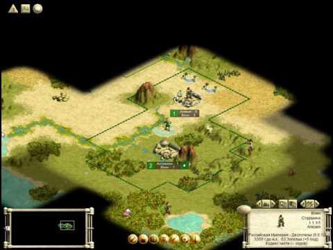Civilization III - Кельты__полубог__стандарт__c.1__Начало игры
