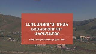 Լեռնագյուղի միակ աշակերտուհու վերադարձը․ Կյանքը նոր Հայաստանի հին գյուղերում․ մաս 4