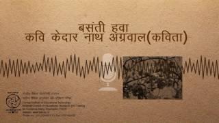Basanti Hawa Kedarnath Agrawal Poem   बसंती हवा -कवि केदार नाथ अग्रवाल(कविता )