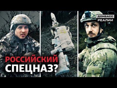 Украина обнародовала видео боевой работы снайперов на Донбассе | Донбасc Реалии